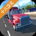 美国18轮大卡车游戏
