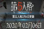 第五人格2月6日更新了哪些?元宵全角色限免活动开启[多图]