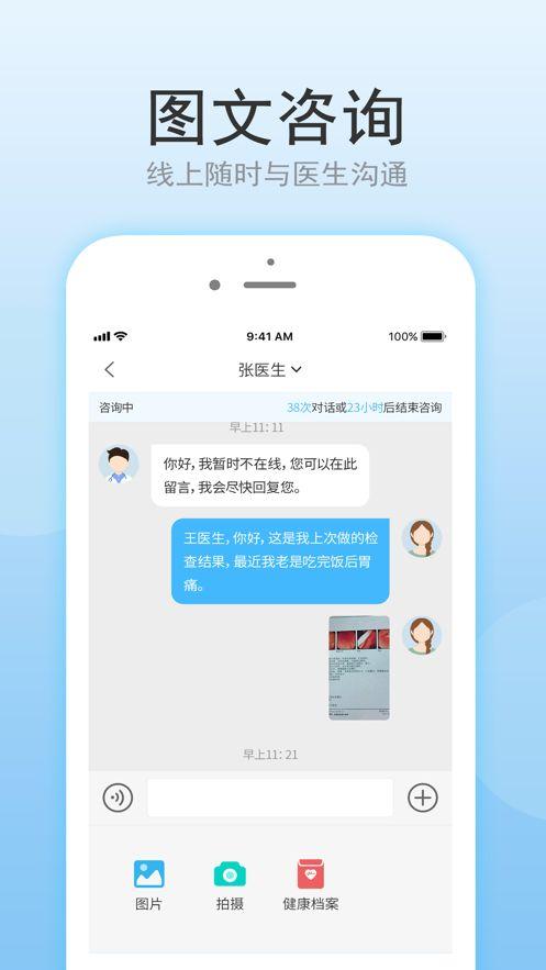 健康渝中APP手机最新版图片2