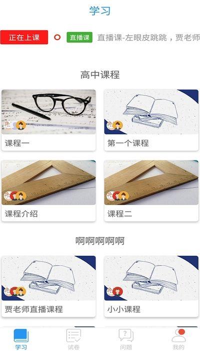 山东省枣庄市教育云服务平台学生登录页面图片1