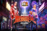 街篮2最新评测:全面升级的街头篮球手游[多图]