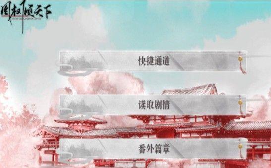 凰权倾天下游戏无限鲜花破解版图3: