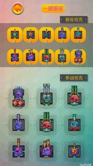 异星坦战游戏最新安卓版图片1