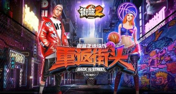 街篮2最新评测:全面升级的街头篮球手游[视频][多图]图片1