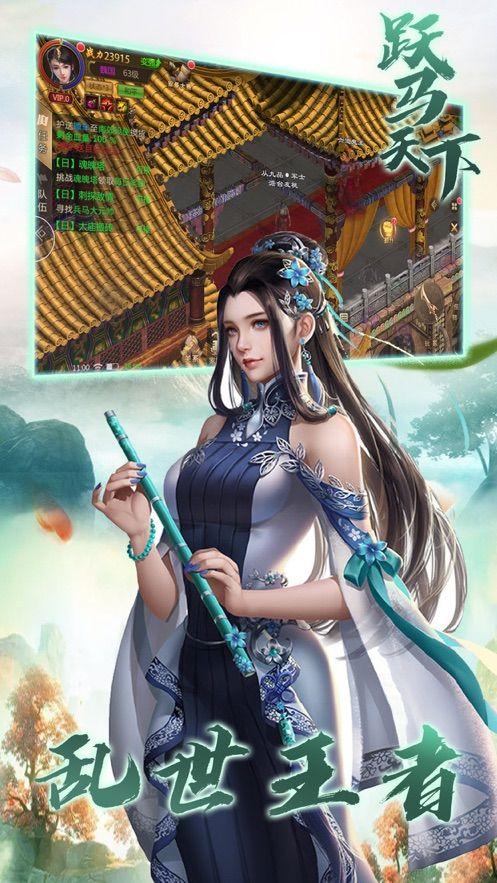 跃马天下手游安卓官网版图片1