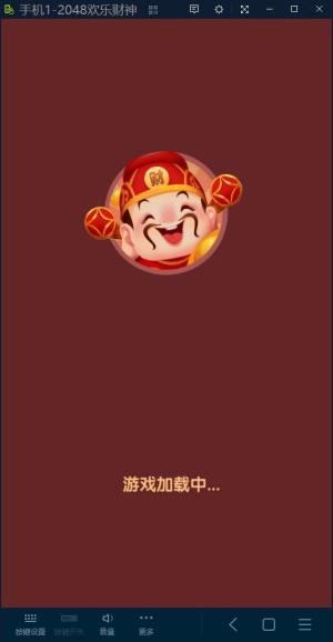2048欢乐财神红包版图3