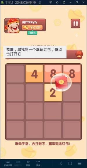 2048欢乐财神红包版图4