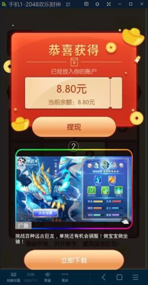 2048欢乐财神游戏官方红包版图片1