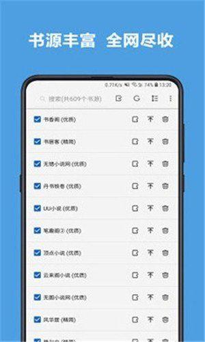 点芒小说APP免费手机版图3: