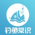 钓鱼常识APP手机最新版 v1.8.1