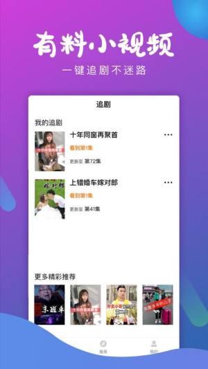 微信哈皮小剧场APP手机版图片1