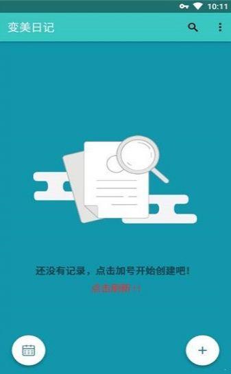 变美日记APP官方版图2: