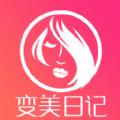 变美日记APP官方版 V1.03