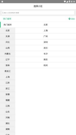 蜀云居社区APP手机客户端图片1