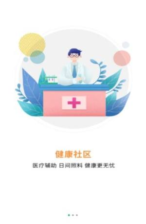 蜀云居社区APP图1