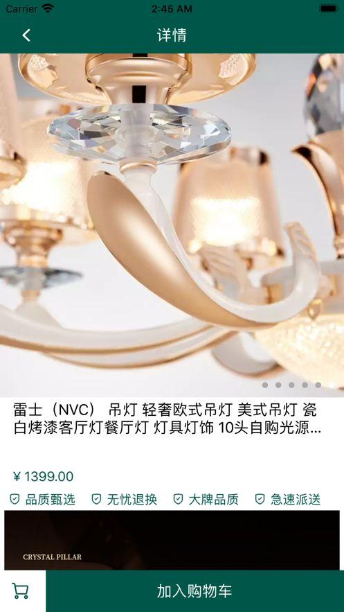 乾坤灯饰APP官方安卓版图片1
