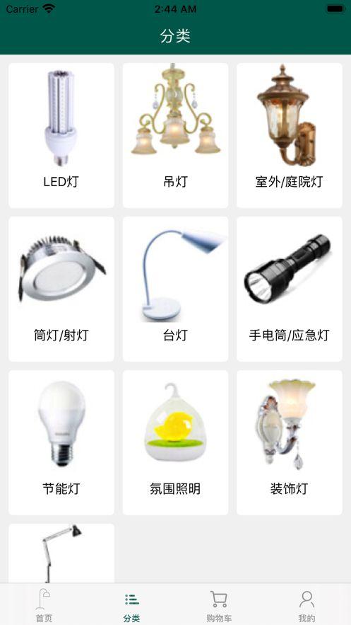 乾坤灯饰APP官方安卓版图4:
