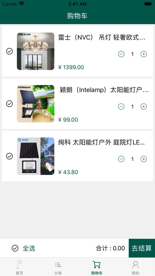 乾坤灯饰APP官方安卓版图2: