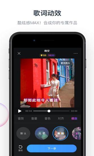 网易音街APP手机最新版图3:
