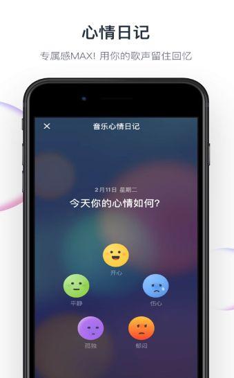网易音街APP手机最新版图1: