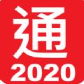通胜2020