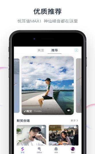 网易音街APP手机最新版图2: