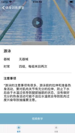 西林便捷健身APP官方版图片1