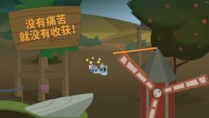 行走大师山丘之王游戏图3