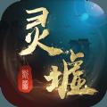 灵墟官网版