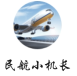 民航小机长游戏手机版官方版 v1.0