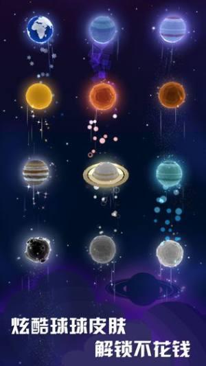 太空球球吞噬战游戏图1