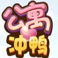 抖音公寓冲鸭游戏官方版 v1.0