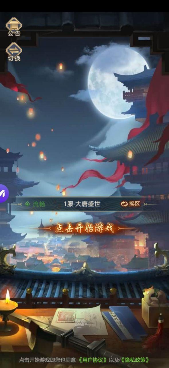 唐时明月手游官网最新版图3: