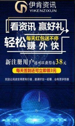 伊肯资讯APP手机红包版图2: