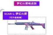 和平精英SCAR-L梦幻火箭怎么样?SCAR-L梦幻火箭枪械皮肤性价比[多图]