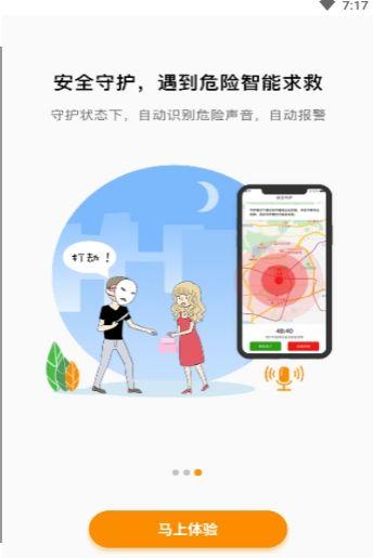 越秀服务APP手机版图片1
