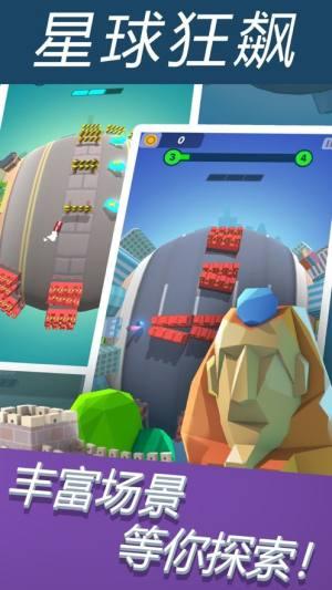 星球狂飙2游戏安卓最新版图片1