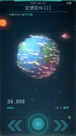 逐光启航无限能量点破解版图片1