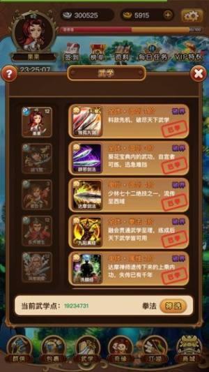 武林群侠风云录官方版图1