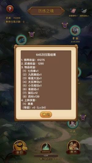 武林群侠风云录官方版图3