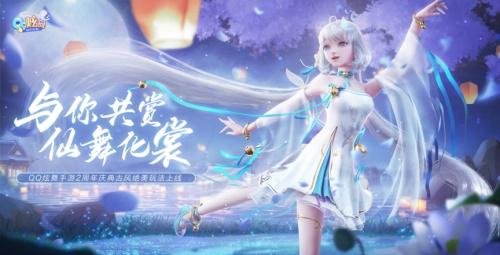 《QQ炫舞手游》二周年庆典音舞玩法升级!穿越时空开启古风情缘[多图]