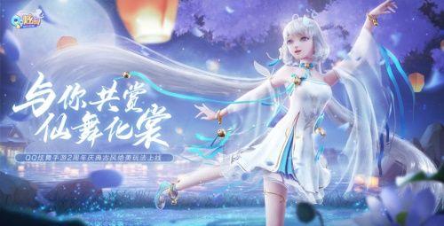 《QQ炫舞手游》二周年庆典音舞玩法升级!穿越时空开启古风情缘[视频][多图]图片1