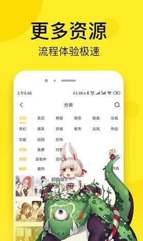 诺音动漫APP最新安卓版图片1