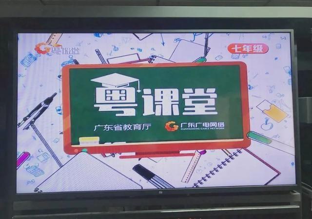 2020南方+云学校粤课堂直播平台APP图片1