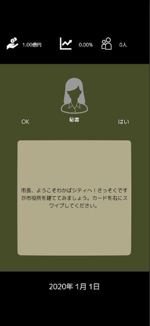手指城市游戏中文安卓版图2: