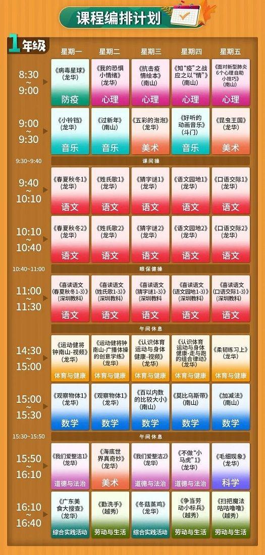 2020南方+云学校粤课堂直播平台APP图3: