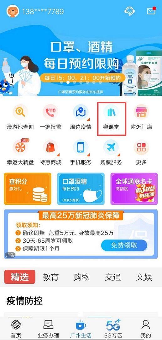 2020南方+云学校粤课堂直播平台APP图4: