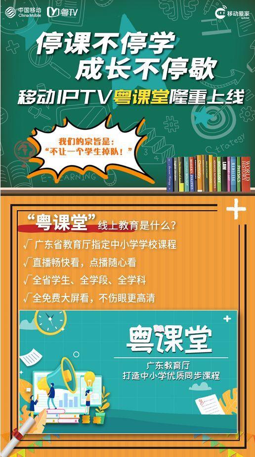 2020南方+云学校粤课堂直播平台APP图1: