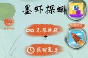 抖音小蝌蚪游戏叫什么名字?抖音墨虾探蝌游戏介绍[多图]