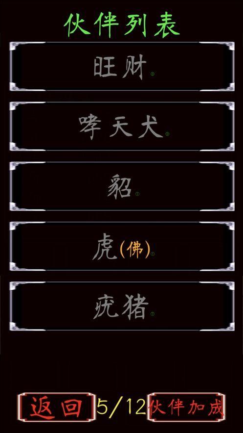 梦入西游轮回篇游戏安卓版正式版图2: